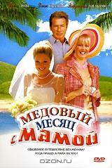 Смотреть фильм Медовый месяц с мамой