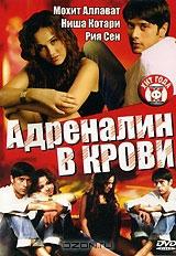 Смотреть фильм Адреналин в крови