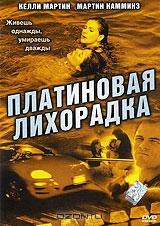 Смотреть фильм Платиновая лихорадка