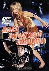 Смотреть фильм Атака 50-футовой женщины