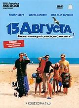Смотреть фильм 15 августа