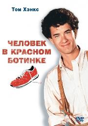 Смотреть фильм Человек в красном ботинке