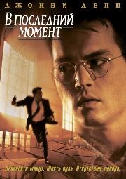 Смотреть фильм В последний момент