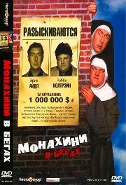 Смотреть фильм Монахини в бегах