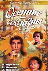 Смотреть фильм Осенние соблазны