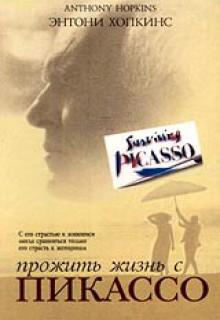 Смотреть фильм Прожить жизнь с Пикассо