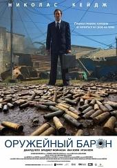 Смотреть фильм Оружейный барон