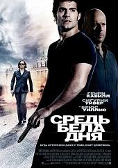 Смотреть фильм Средь бела дня