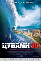 Смотреть фильм Цунами 3D