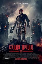 Смотреть фильм Судья Дредд 3D
