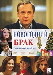 Смотреть фильм Новогодний брак