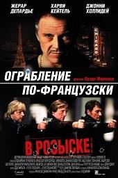 Смотреть фильм Ограбление по-французски