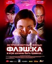 Смотреть фильм Флешка