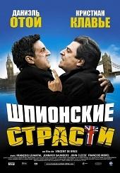 Смотреть фильм Шпионские страсти
