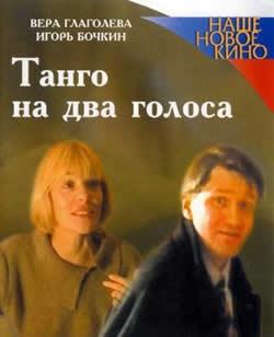 Смотреть фильм Танго на два голоса