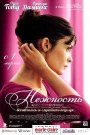 Смотреть фильм Нежность
