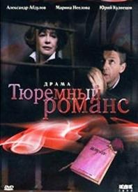 Смотреть фильм Тюремный романс