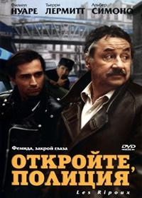 Смотреть фильм Откройте, полиция!