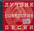 Слушать Советские песни 50-70х