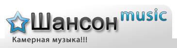 Слушать Русский Шансон