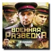 Смотреть сериал Военная разведка: Западный фронт
