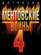 Смотреть сериал Ментовские войны 4