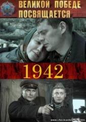 Смотреть сериал 1942