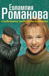 Смотреть сериал Евлампия Романова
