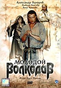 Смотреть сериал Молодой волкодав