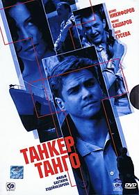 Смотреть сериал Танкер «Танго»