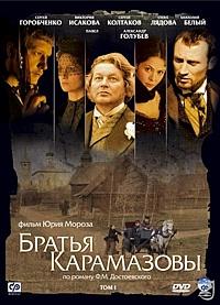Смотреть сериал Братья Карамазовы