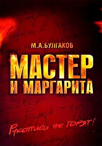 Смотреть сериал Мастер и Маргарита