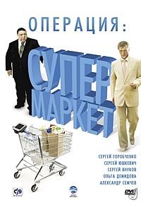 Смотреть сериал Операция «Супермаркет»