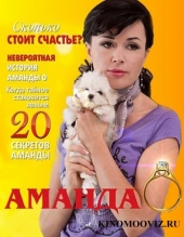 Смотреть сериал АМАНДА 0