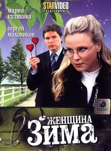 Смотреть сериал Женщина-зима
