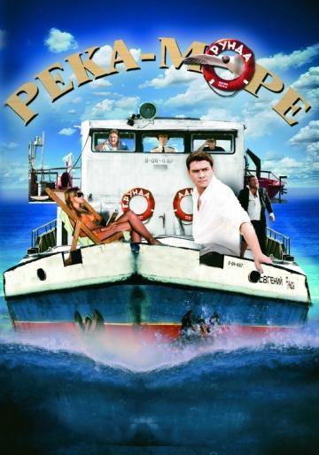 Смотреть фильм Река-море
