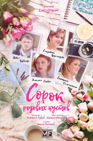 Смотреть сериал Сорок розовых кустов
