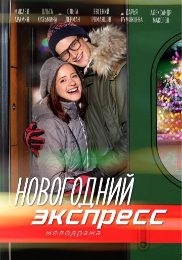 Смотреть сериал Новогодний экспресс