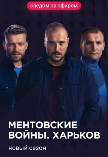 Смотреть сериал Ментовские войны. Харьков 2 сезон