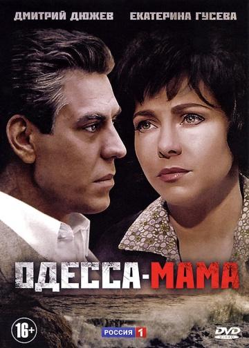 Смотреть сериал Одесса-мама
