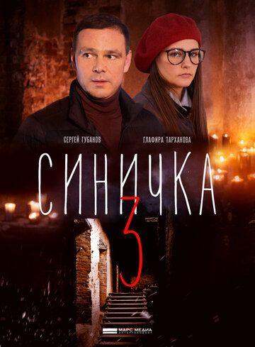 Смотреть фильм Синичка 3 сезон