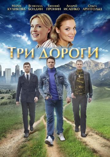 Смотреть сериал Три дороги