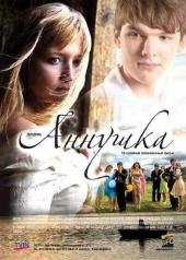 Смотреть сериал Аннушка