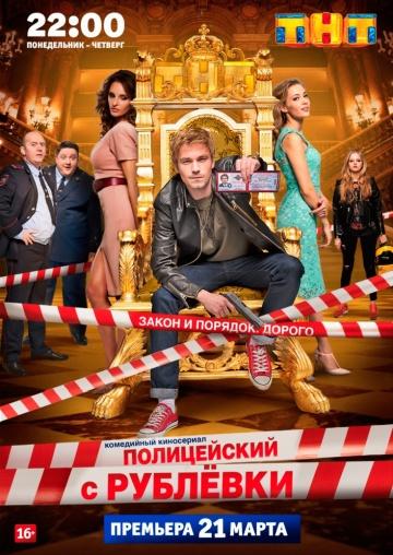Смотреть сериал Полицеский с Рублёвки