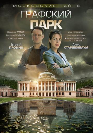Смотреть сериал Московские тайны Графский парк
