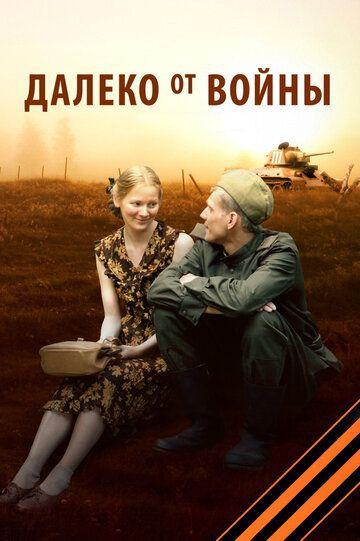 Смотреть сериал Далеко от войны