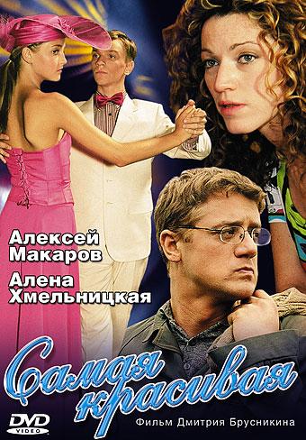 Смотреть фильм Самая красивая