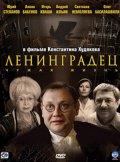 Смотреть сериал Ленинградец
