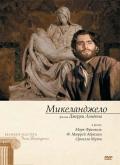 Смотреть сериал Микеланджело. Последний гигант