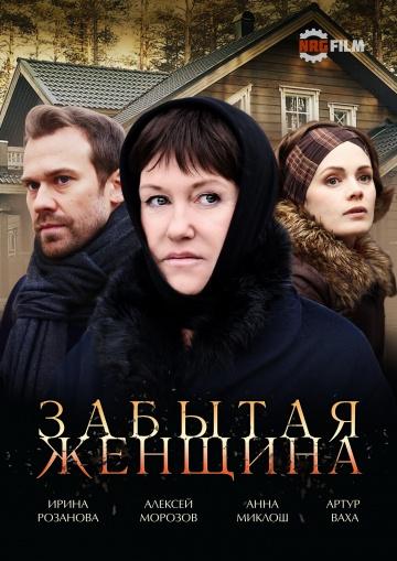 Смотреть сериал Забытая женщина